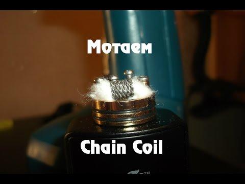 Как намотать наматоку Chain Coil?