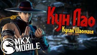 КУН ЛАО КУЛАК ШАОЛИНЯ! ОБНОВЛЕНИЕ 1.18 в Mortal Kombat X Mobile