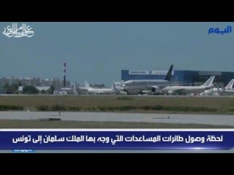 إنفاذاً لتوجيهات الملك.. وصول المساعدات السعودية إلى تونس