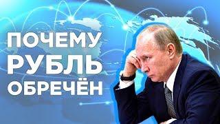 Почему рубль не вырастет? Экономика России 2019 - прогнозы и перспективы