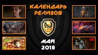 Календарь игровых релизов - Май 2018