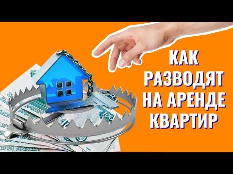 Pазвод на аренде квартир! Как не потерять свои деньги!