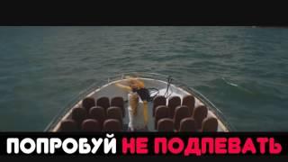 Попробуй не подпевать челендж ( на русском)