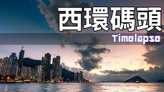 西環碼頭 日夜交替timelapse // Timelapse 縮時攝影 // 西環