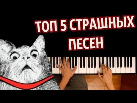😱ТОП 5 СТРАШНЫХ ПЕСЕН (СБОРНИК) ● караоке | PIANO_KARAOKE ● ᴴᴰ + НОТЫ & MIDI