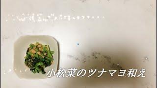 宝塚受験生のダイエットレシピ〜小松菜のツナマヨ和え〜のサムネイル画像