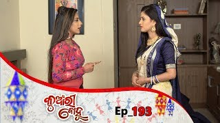 Kunwari Bohu | Full Ep 193 | 23rd May 2019 | Odia Serial – TarangTV