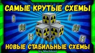 Безопасные Схемы ядерного реактора ic2 experimental мох в майнкрафт 2 часть