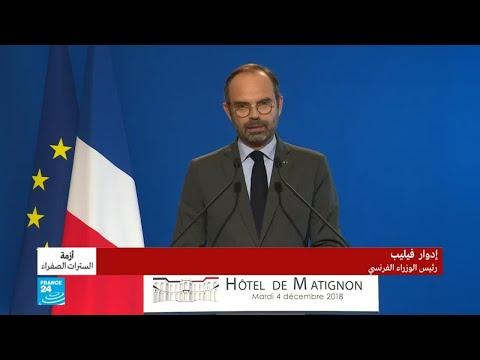 العرب اليوم - شاهد: خطاب رئيس الوزراء الفرنسي بعد احتجاجات