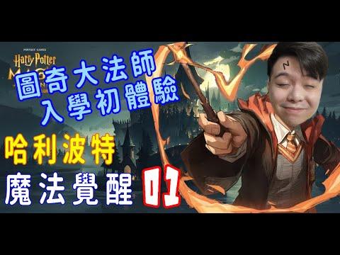 【煌尚】收到入學通知 / 聽說葛萊都8+9 ? / 哈利波特:魔法覺醒 / 初體驗