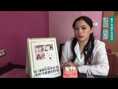 台中榮總-牙周病系列(一) 牙周病症狀與治療
