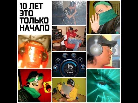 Julian Radio - 10 лет без форматов и лжи