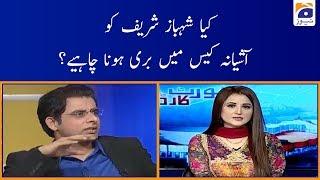 Irshad Bhatti   Kiya Shehbaz Sharif Ko Ashiyana Case Mai Bari Hona Chahye?