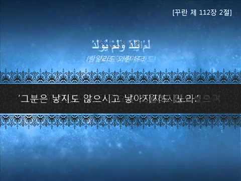 꾸란 제112장 아랍 원문의 낭송 및 그 의미의 한국어 번역
