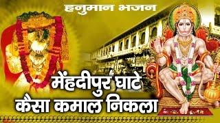Mehandipur Ghate Kaisa Kamal Gaurav Vats