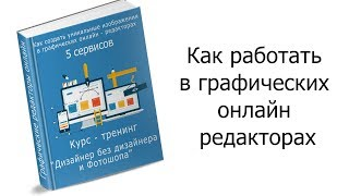 """Презентация курса """"Дизайнер без Дизайнера"""""""