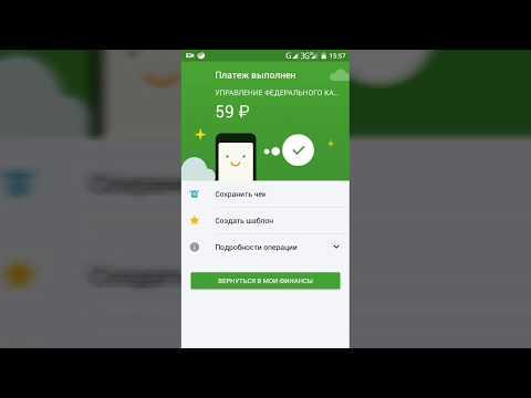 Оплата налогов с помощью мобильного приложения Сбербанк Онлайн