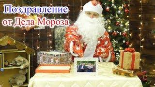Видеопоздравление от деда Мороза для Ларисы и Виталика