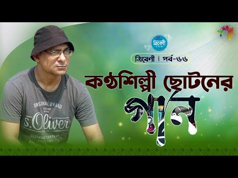 Tribeni | ছোটনের সেরা গান (Best of Choton Songs) | Hasib Ahmed Choton