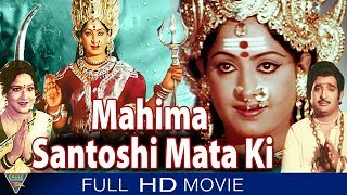 Mahima Santoshi Mata Ki Hindi Dubbed Full Movie || Chandra