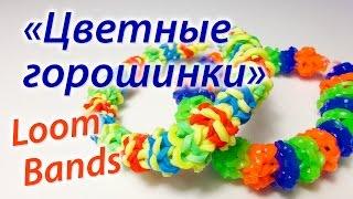 Смотреть онлайн Плетем браслет как из бусинок: резинки Rainbow Loom