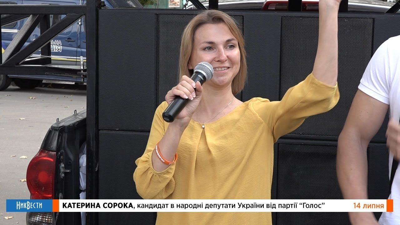 Катерина Сорока