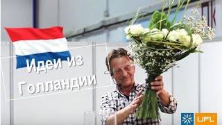 🌹 Идеи букетов из Голландии 🌹 Мастер-класс от голландских флористов. U-F-L.net