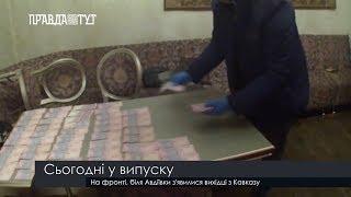Випуск новин на ПравдаТут за 11.12.18 (13:30)
