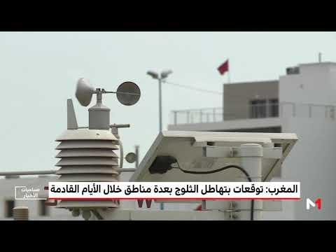 العرب اليوم - شاهد:الأرصاد