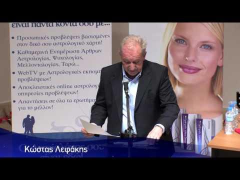 Hellenic Astrology Forum 2017: Η ομιλία του Κώστα Λεφάκη