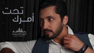 مازيكا فهد الكبيسي - تحت أمرك (حصرياً)   2019 تحميل MP3