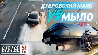 MARK II Дубровского VS МЫЛО - Гараж 54