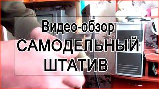 Видео обзор - Штатив своими руками