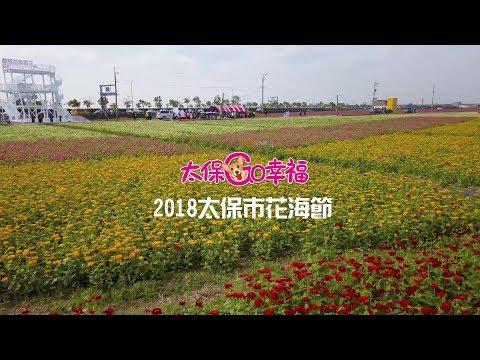 2018太保市花海節有GO幸福
