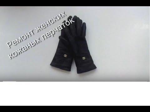 Ремонт кожаных перчаток