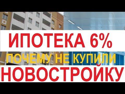 ИПОТЕКА СБЕРБАНКА 6% ПОЧЕМУ НЕ КУПИЛИ НОВОСТРОЙКУ АРЕНДА КВАРТИР СТРАХОВАНИЕ СДЕЛОК Записки агента