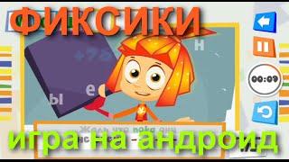 """ИГРА Фиксики """"Спаси мультфильм"""" смотреть прохождение 2016 года"""
