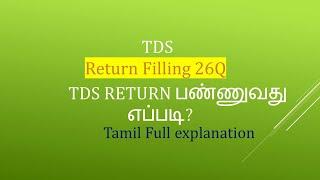 TDS Return 26Q பண்ணுவது எப்படி in Tamil |How to file TDS  Quarterly Return filing 26Q&24Q|Q4 Online