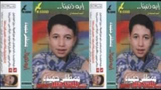 Mostafa 7emeda - Ana Balady / مصطفي حميدة - انا بلدى
