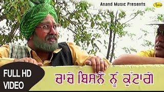 Chacha Bishna Ll Bishne Nu Kutange Ll Full Video Anand Music II New Punjabi Movie 2016