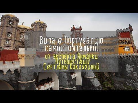 Виза в Португалию самостоятельно!
