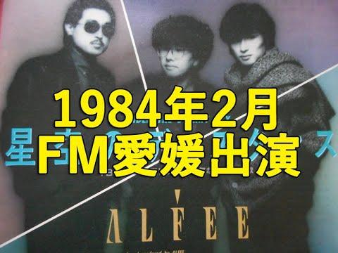 ALFEE 1984年2月 FM愛媛に出演: もしも女性として生まれていたら?