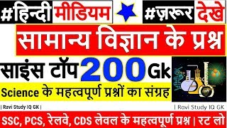 Science GK Hindi mai | general science GK | साइंस जीके प्रश्न | 1000 GS GK | railway rrb ntpc, ssc.