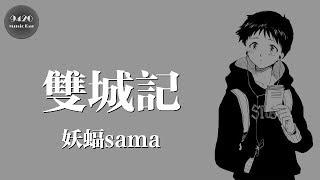 妖蝠sama - 雙城記「去學會一個人,不再等,不去問」動態歌詞版