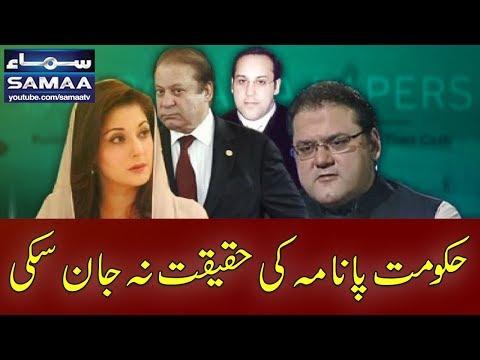 Hukumat Panama Ki Haqeeqat Na Jaan Saki | Awaz | SAMAA TV | Best Clips
