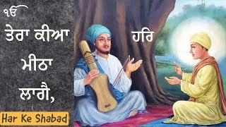 Tera Kiya Meetha Lage | Shabad | Lyrics | Soulful   - YouTube