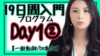19日間入門プログラムDay1②【一般動詞/be動詞】[#32]