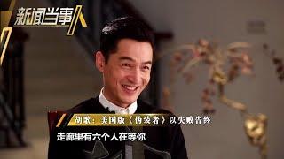 《新闻当事人》第20171125期:胡歌 我并不完美 People IN News:【芒果TV官方超清版】