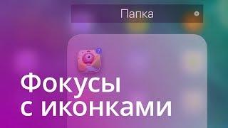 Новая секретная функция iOS 11