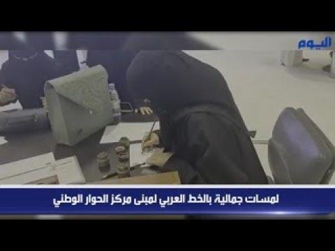 لمسات جمالية بالخط العربي لمبنى مركز الحوار الوطني